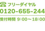 電話049-249-8660